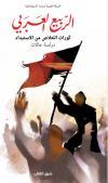 «الربيع العربي» ثورات الخلاص من الاستبداد