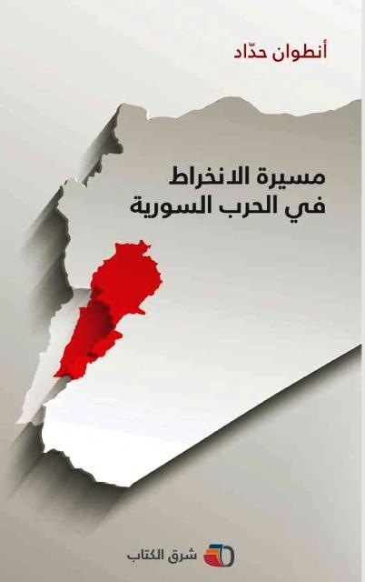 مسيرة الانخراط في الحرب السورية