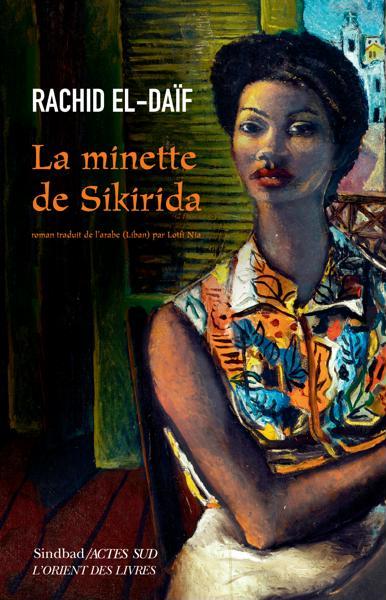 LA MINETTE DE SIKIRIDA