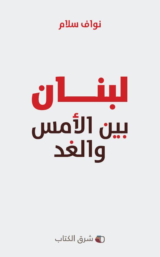 لبنان بين الأمس والغد